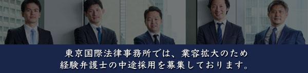 経験弁護士の中途採用募集